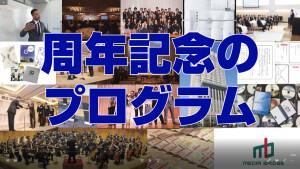 周年記念のプログラム_株式会社メディアブリッジ
