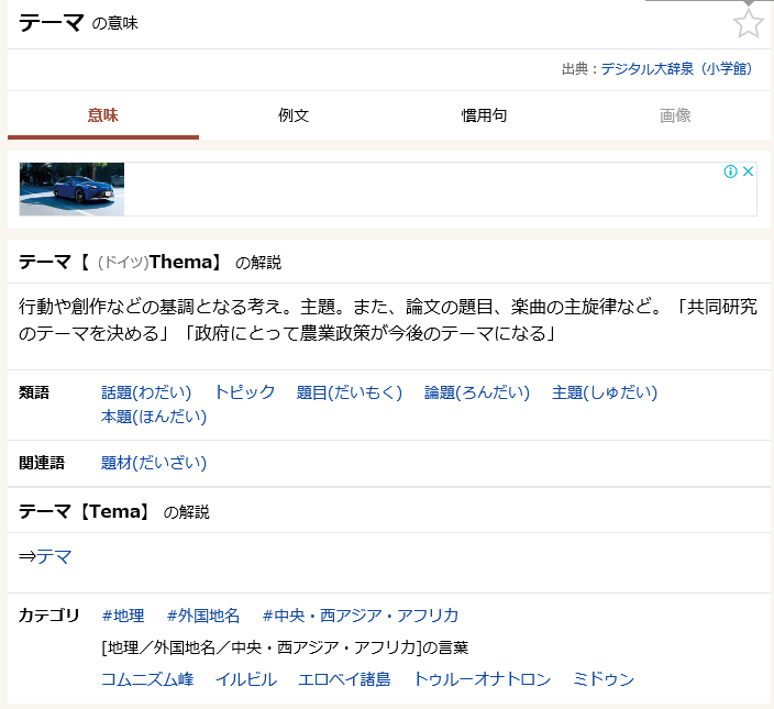 テーマ_画像